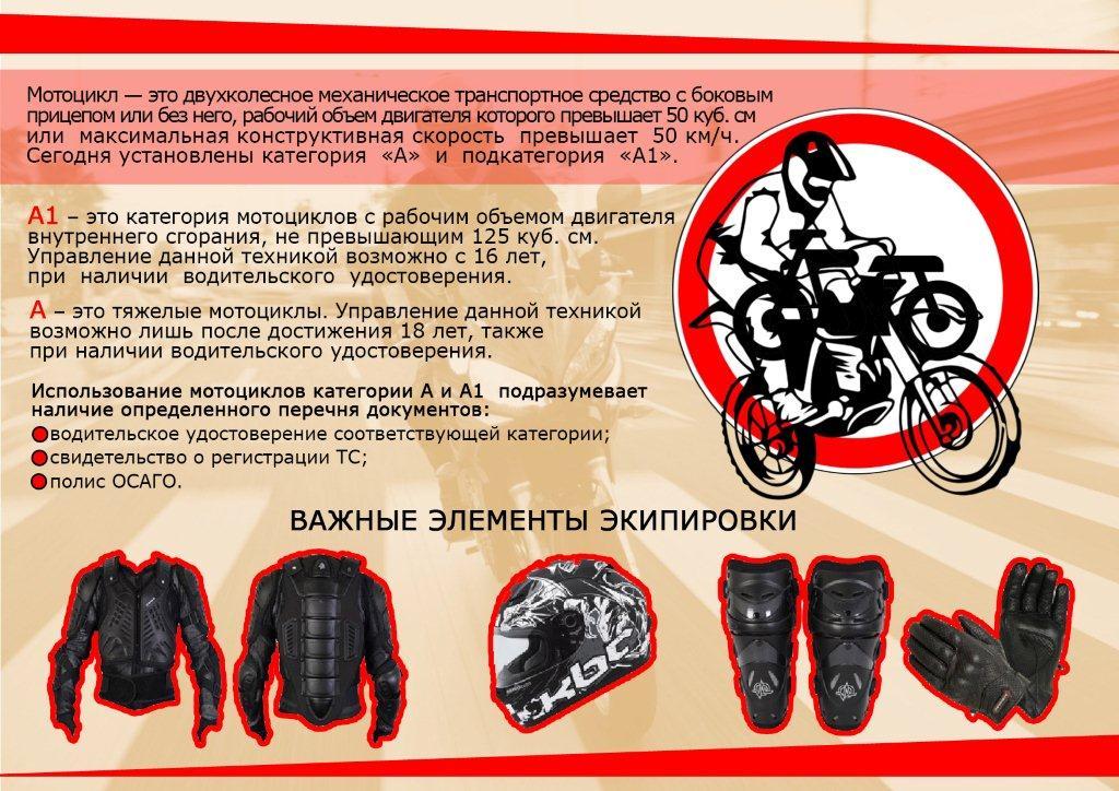 Мотоциклистам