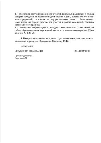 ПРИКАЗ №8 от 14.01.2016 г.