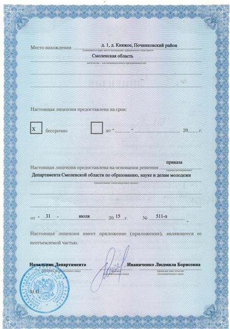 стр2 лицензия