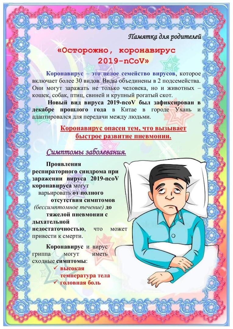 stostorozhnocoronavirus2019